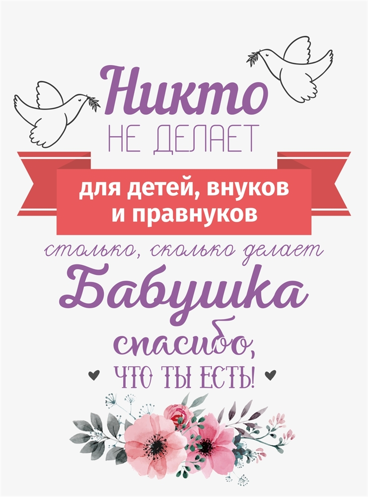 Постер открытка для бабушки, открытки