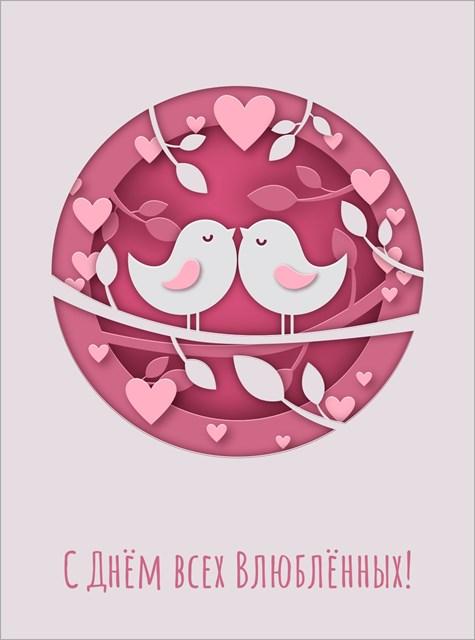 Открытка С Днем Всех Влюбленных - фото 5992