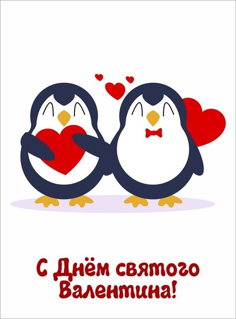 Открытка С Днем Всех Влюбленных 3 - фото 5995