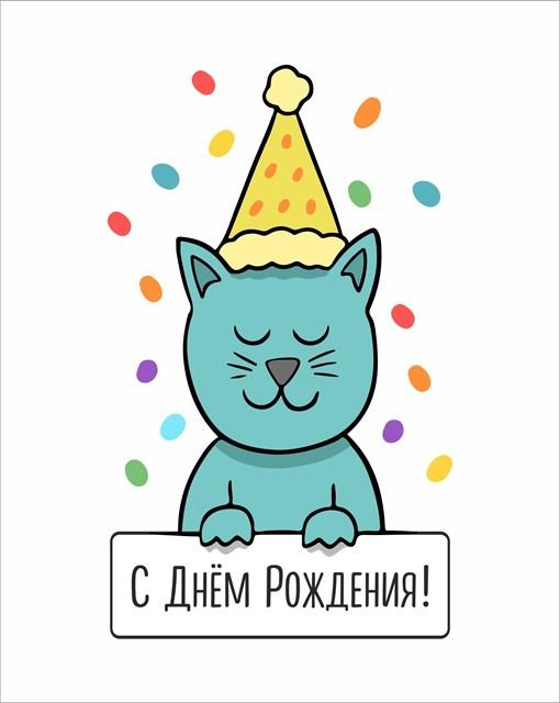 Открытка с Днем Рождения 6 (65x80) - фото 6012