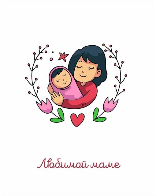 Открытка Любимой маме - фото 6178