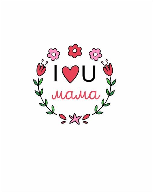 Открытка I love You Мама - фото 6179