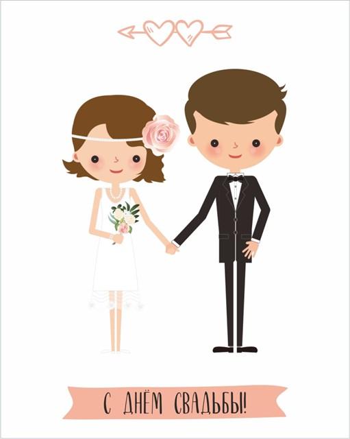 Свадебная открытка 3 - фото 7635