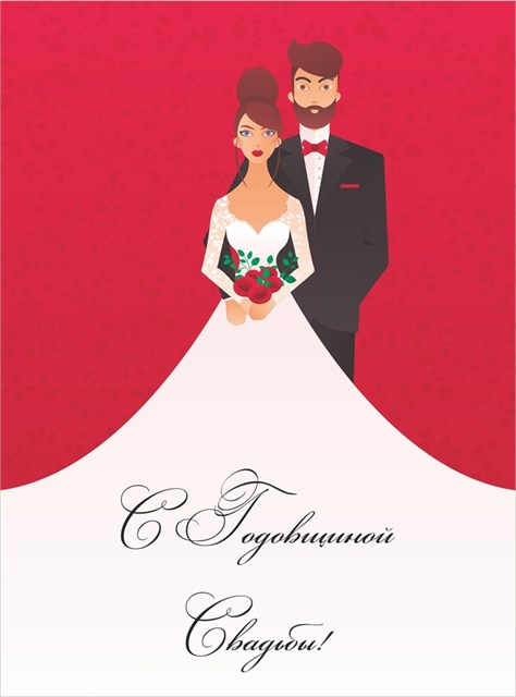 Свадебная открытка 2 (120мм) - фото 7685