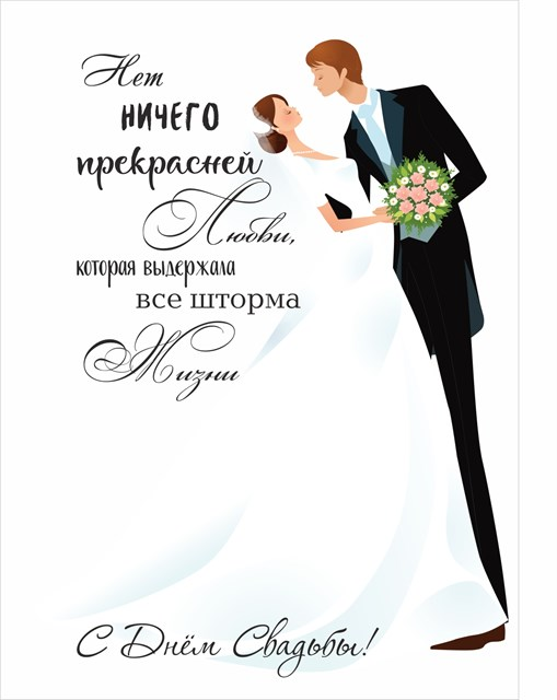 Свадебная открытка 3 (120мм) - фото 7687
