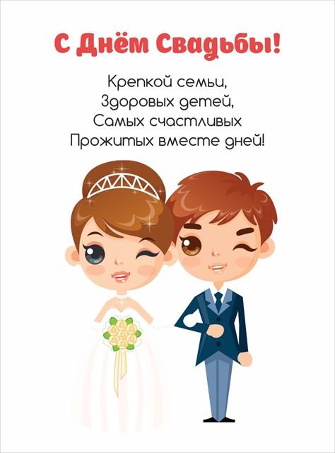 Свадебная открытка 5 (120мм) - фото 7690