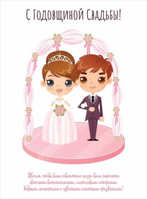 Свадебная открытка 6 (120мм) - фото 7692
