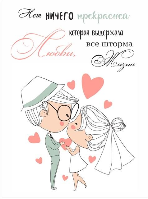 Свадебная открытка 7 (120мм) - фото 7694