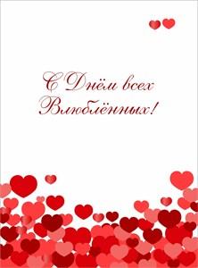 Открытка С Днем Всех Влюбленных 2