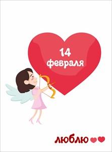 Открытка Люблю 3