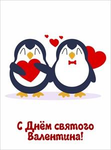 Открытка С Днем Всех Влюбленных 3