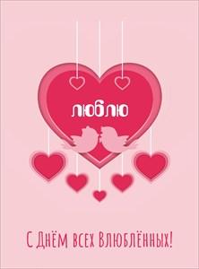 Открытка С Днем Всех Влюбленных 4
