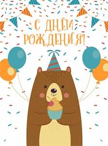 Открытка с Днем Рождения 10