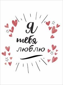 Открытка Я тебя люблю (90х120)