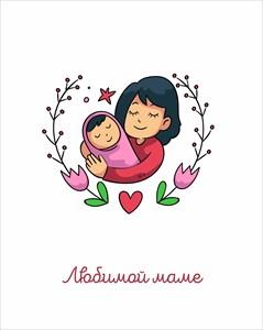 Открытка Любимой маме