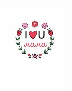 Открытка I love You Мама
