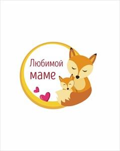 Открытка Любимой маме 2