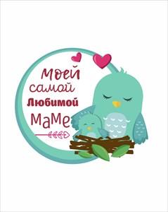 Открытка Моей самой любимой маме