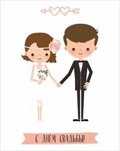 Свадебная открытка 3