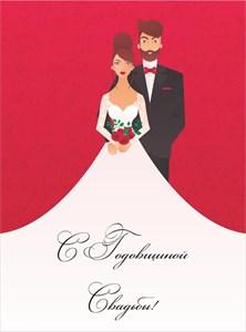 Свадебная открытка 2 (120мм)