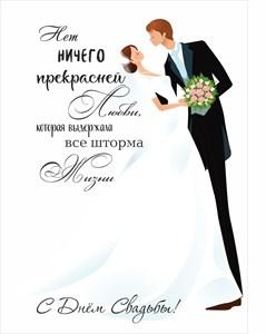 Свадебная открытка 3 (120мм)