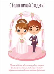 Свадебная открытка 6 (120мм)