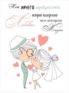 Свадебная открытка 7 (120мм)
